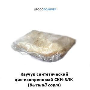 каучук cинтeтический цис-изопреновый ски-3лк (высший сорт)